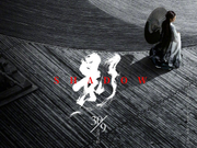 张艺谋作品《影》入围金像奖最佳亚洲华语电影
