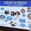 韓國會議員請求徹查YG與朴槿惠政府關係