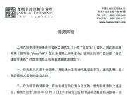 黄毅清回应薛之谦工作室律师声明:该干嘛干嘛去