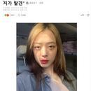 韩国女星雪莉去世 有猜测或与其近日走光事件有关