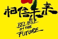 相信未來義演收官場  自由歌唱愛而無畏
