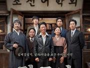韩影票房:《词典》夺冠 河正宇新作表现不佳