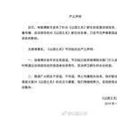 《以团之名》官方发声明:将对恶意诽谤者追责
