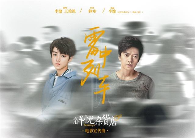 李健王俊凯 雾中列车 MV首发 开启时光大门图片