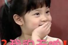 欧阳娜娜晒童年表情包照自黑 圆脸胖嘟嘟软萌可爱图片