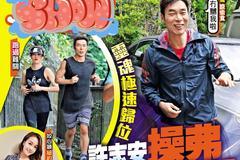 组图:许志安出轨三个月后陪郑秀文跑步 面对媒体全程笑不停