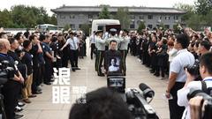 评书大师单田芳遗体告别仪式举行 刘兰芳王迅常宽现身吊唁
