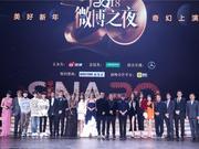 实录:2018微博之夜朱一龙关晓彤聂远等接受群访