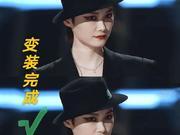 组图:李宇春舞台换装路透曝光 假发突然被薅走一秒变身