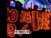 """组图:TFBOYS合体东方春晚献唱 粉丝台下举""""加油男人""""灯牌亮眼"""