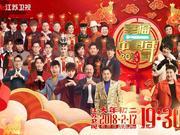 组图:江苏卫视春晚今晚开播 薛之谦何洁高燃新歌首秀