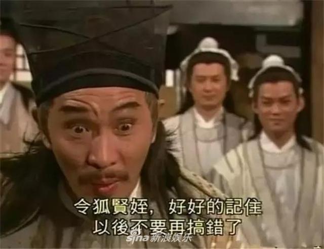 关菁还在吕颂贤版《笑傲江湖》饰演余沧海