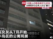 组图:蒋劲夫在日租住公寓画面曝光 承认施暴指控但不想说原因