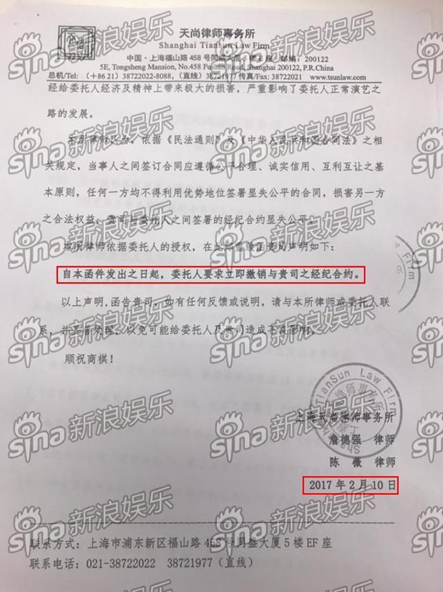 蔡徐坤合约案今日未开庭 被告反诉诉情自相矛盾