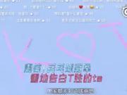 组图:谜底揭晓!张继科曾在节目中写K[心]T 原来是表白景甜