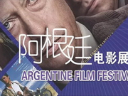 北京传奇奢华影城崇文门店 阿根廷影展片表出炉