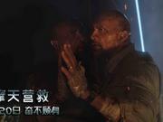新浪观影团《摩天营救》卢米埃影城IMAX3D抢票