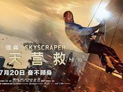 新浪观影团《摩天营救》万达CBD店IMAX3D免费抢票