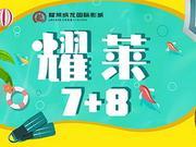 """北京耀莱成龙国际影城""""7+8""""暑期特别活动"""