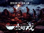 新浪观影团《一出好戏》华谊影院望京店免费抢票