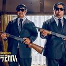 新浪觀影團《胖子行動隊》首映觀影免費搶票
