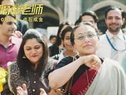新浪观影团《嗝嗝老师》北京免费观影抢票