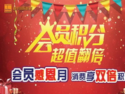 北京嘉华国际影城11月会员感恩月消费享双倍积分