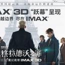 新浪觀影團《神奇動物2》IMAX3D版盧米埃免費搶票