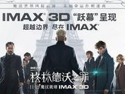 新浪观影团《神奇动物2》IMAX3D版卢米埃免费抢票