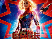 新浪觀影團《驚奇隊長》IMAX3D版盧米埃免費搶票