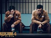 新浪观影团《反贪风暴4》耀莱影城五棵松店抢票