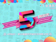 北京金逸双桥店5周年店庆暨《调音师》免费抢票