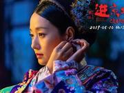 新浪观影团《进京城》提前观影+主创见面会抢票
