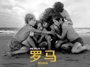 新浪观影团《罗马》华谊影院望京店免费抢票