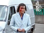 新浪觀影團《追龍Ⅱ》東都影城免費觀影搶票