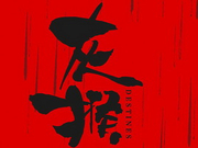 大发快3APP_快3官方网址_官方观影团《灰猴》点映场华谊影院望京店抢票