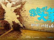 新浪觀影團《跳舞吧!大象》北京免費觀影搶票