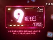 北京河北省福彩快3,金逸影城朝阳大悦城店9周年店庆免费抢票
