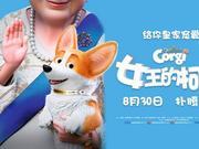 新浪观影团《女王的柯基》3D版UME影城华星店抢票
