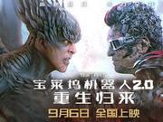 新浪观影团《宝莱坞机器人2.0》3D版首都影院抢票