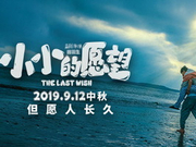 新浪观影团《小小的愿望》华谊影院望京店抢票