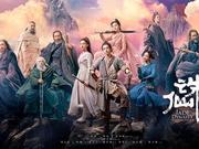 新浪观影团《诛仙Ⅰ》IMAX版卢米埃影城免费抢票