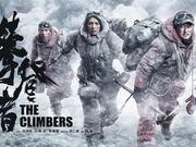 新浪观影团《攀登者》北京卢米埃影城免费抢票