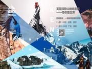 英国探险山地电影展北京百丽宫影院国贸店开幕