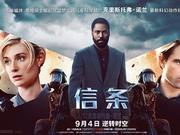 新浪观影团《信条》IMAX版北京卢米埃www.3499.com抢票