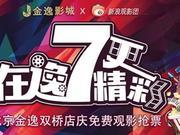北京金逸影城双桥店7周年店庆www.3499.com观影抢票