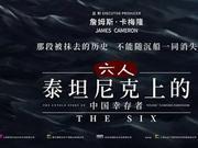 新浪观影团《六人-泰坦尼克上的中国幸存者》抢票