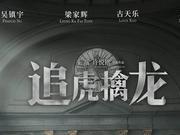 新浪观影团《追虎擒龙》北京金逸影城免费抢票