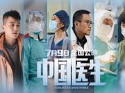 影迷评《中国医生》:真情实感 催人泪下