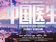 新浪观影团《中国医生》卢米埃IMAX厅免费抢票